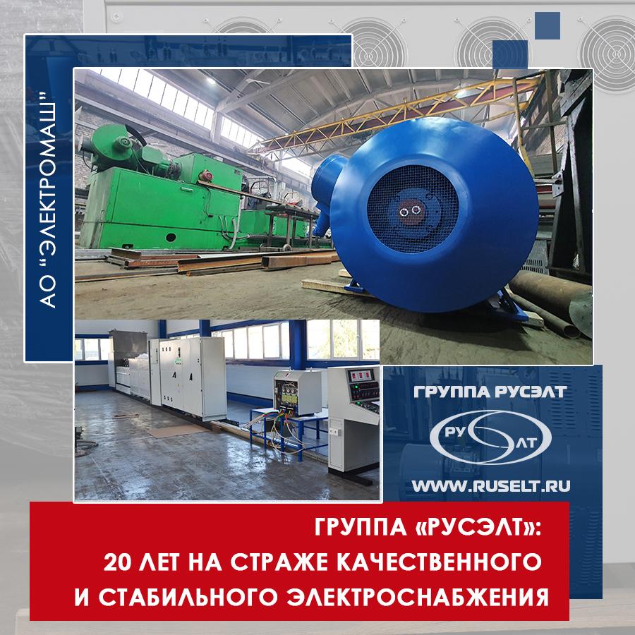 Публикация в отраслевом издании «Энергетика и промышленность России