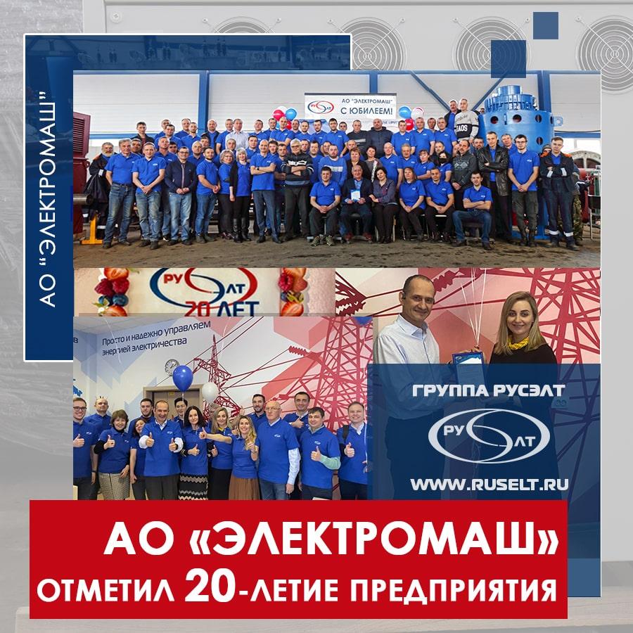 АО «Электромаш» отметил 20-летие предприятия