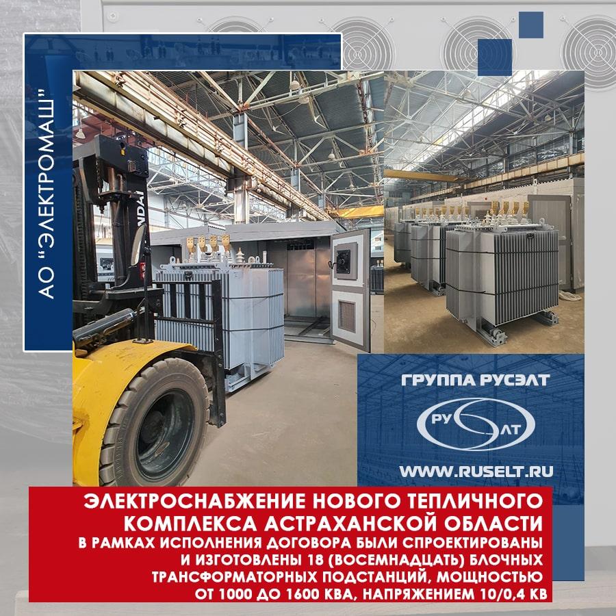 трансформаторные подстанции, мощностью от 1000 до 1600 кВа