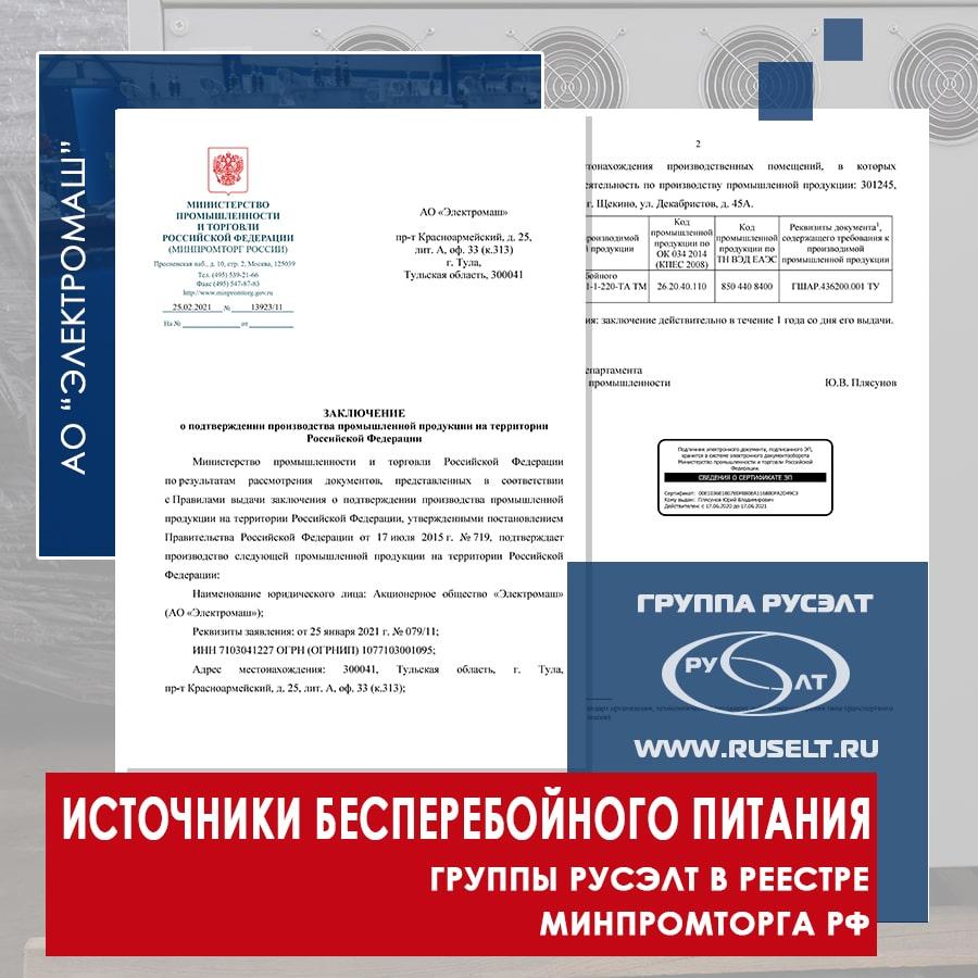 Источник бесперебойного питания ГРУППЫ РУСЭЛТ в реестре Минпромторга РФ