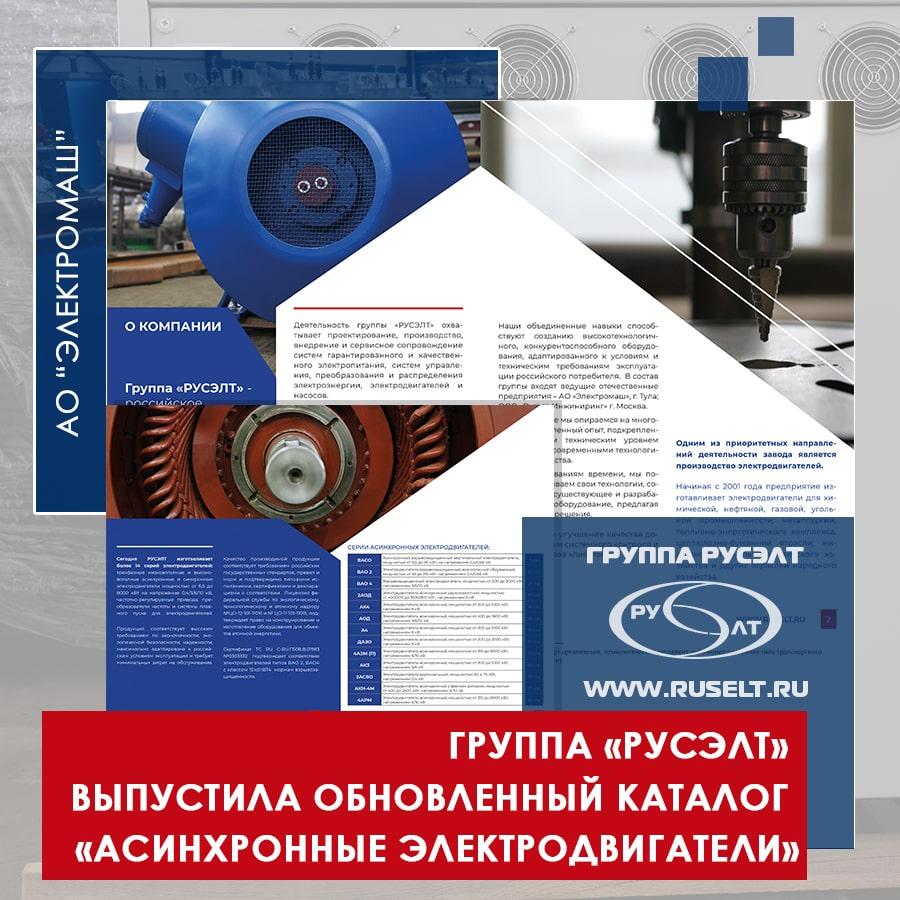 Группа «РУСЭЛТ» представляет новый каталог «Асинхронные электродвигатели»
