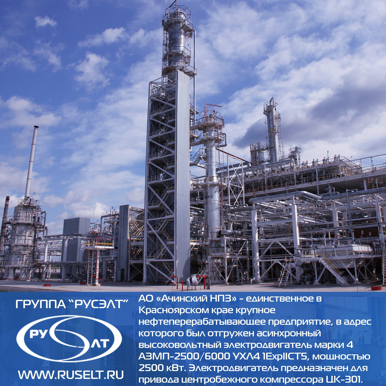 Поставка высоковольтного электрооборудования в адрес ПАО НК «Роснефть»