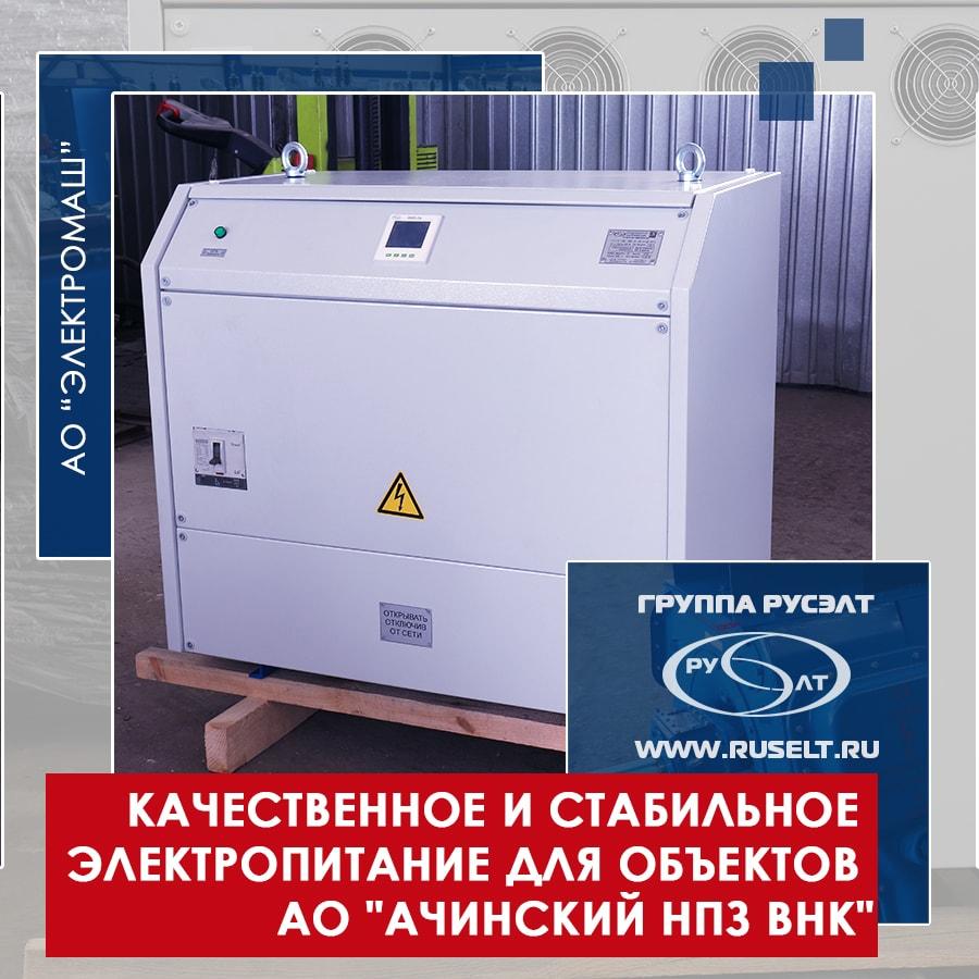 """Качественное и стабильное электропитание для объектов АО """"Ачинский НПЗ ВНК"""""""