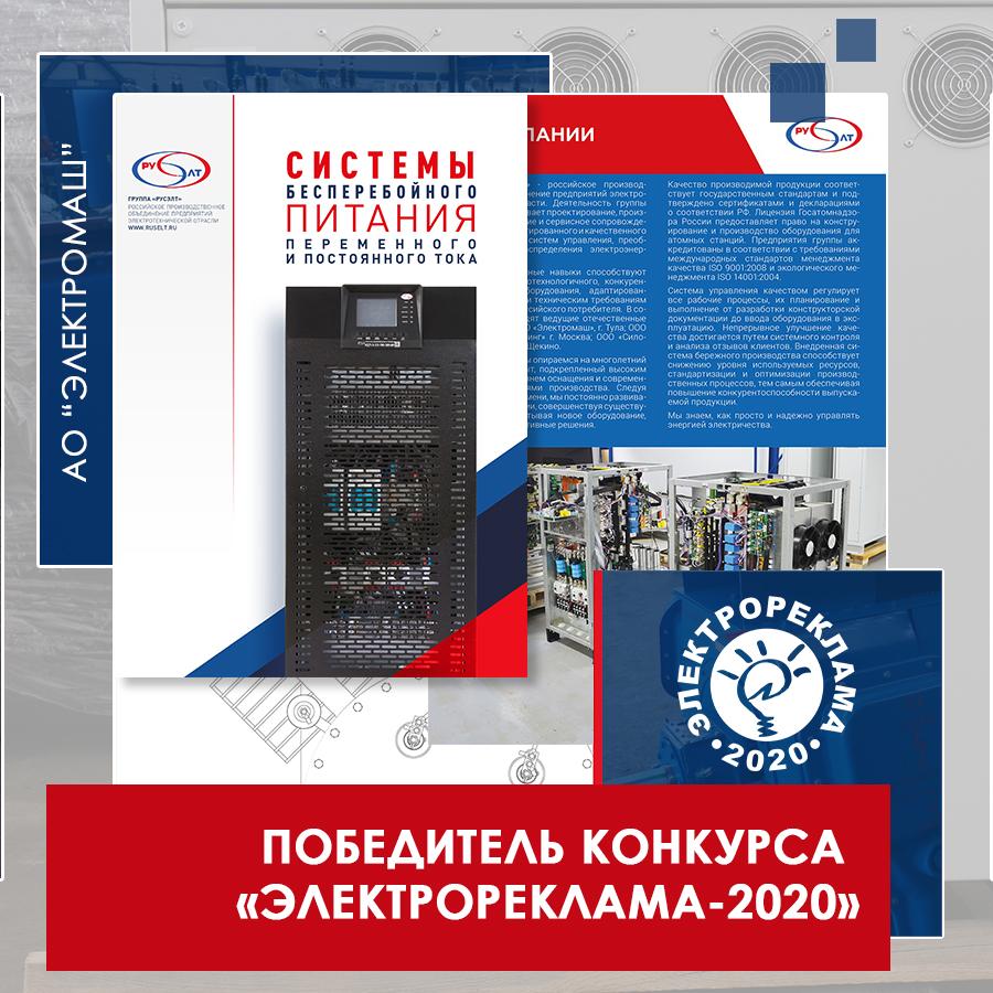 Итоги конкурса «Электрореклама-2020». Группа «РУСЭЛТ» в числе призеров