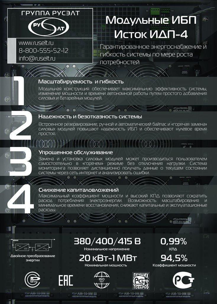 Презентация нового МОДУЛЬНОГО ИПБ ИДП-4 в журнале «ИСУП»