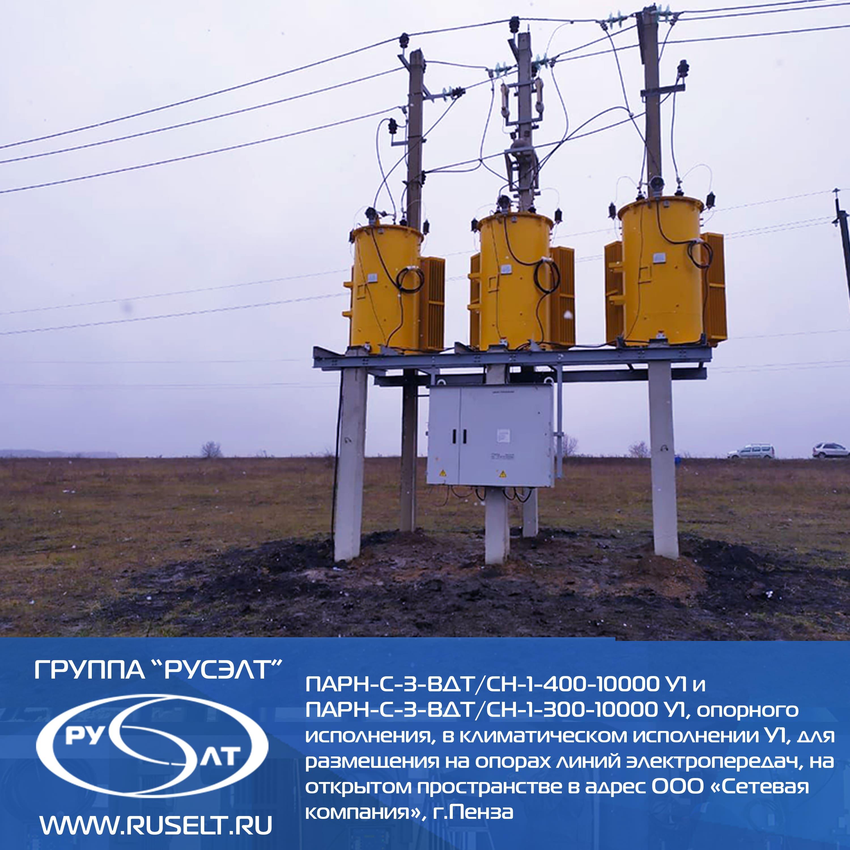 Компенсация падения напряжения ВЛ 10 кВ в Вадинском районе Пензенской области