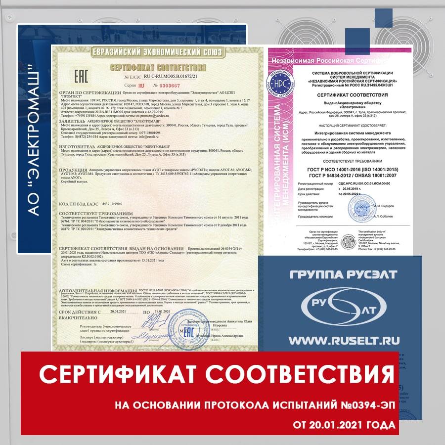 сертификат соответствия евразийского экономического союза