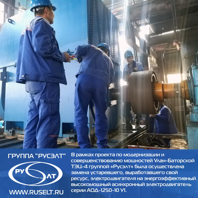 Модернизация мельничного оборудования ТЭЦ-4 г. Улан-Батор.
