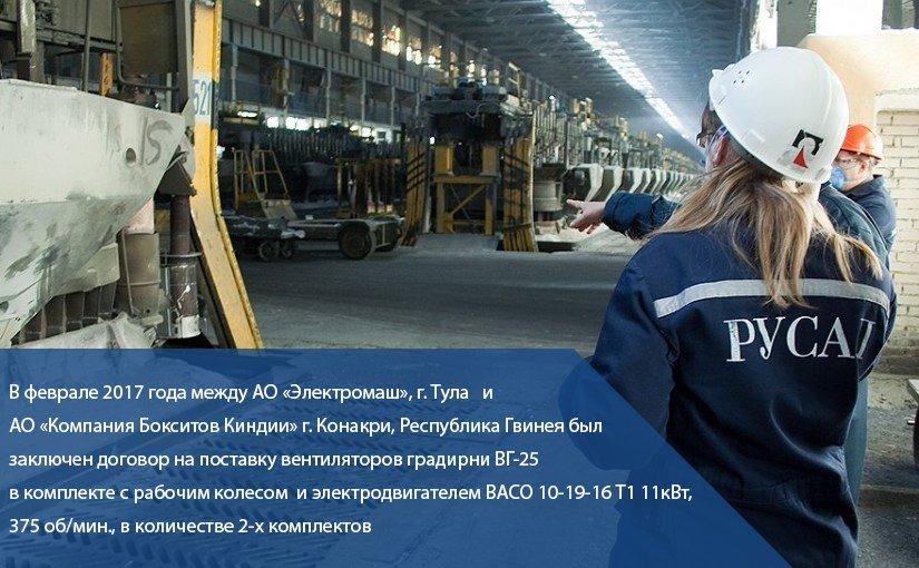Межконтинентальная поставка оборудования