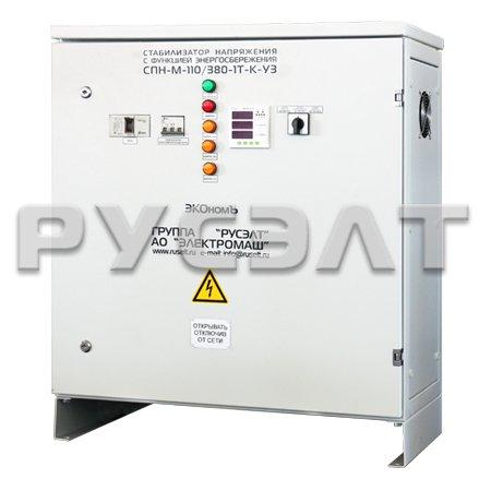 Энергосберегающий стабилизатор напряжения 90 кВА СПН-М-90/380-2Т-К-У3 ЭкоНОМЪ