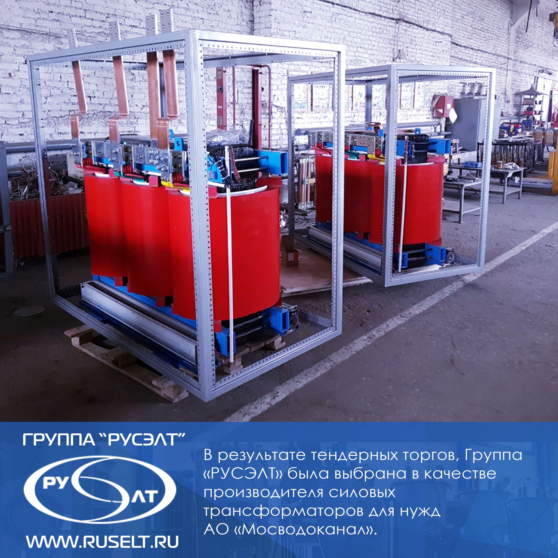 Поставка трансформаторов для АО «Мосводоканал»