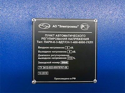 Стабилизированное напряжение для обогатительной фабрики АО «Закаменск», Бурятия.