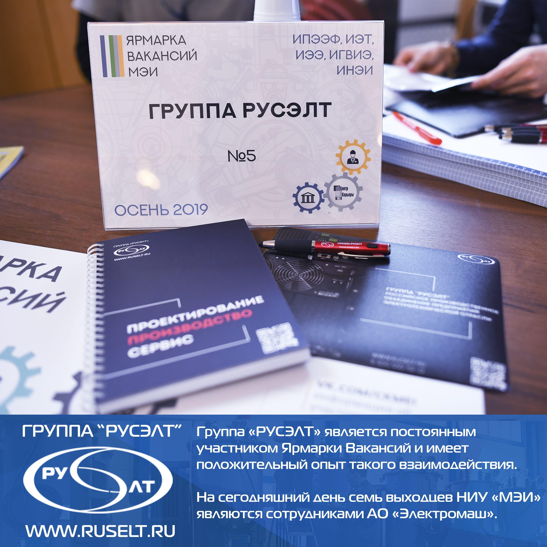 В конце ноября в Доме культуры МЭИ (Московский энергетический институт) состоялось одно из крупнейших карьерных мероприятий для студентов и выпускников вузов - «Ярмарка Вакансий»
