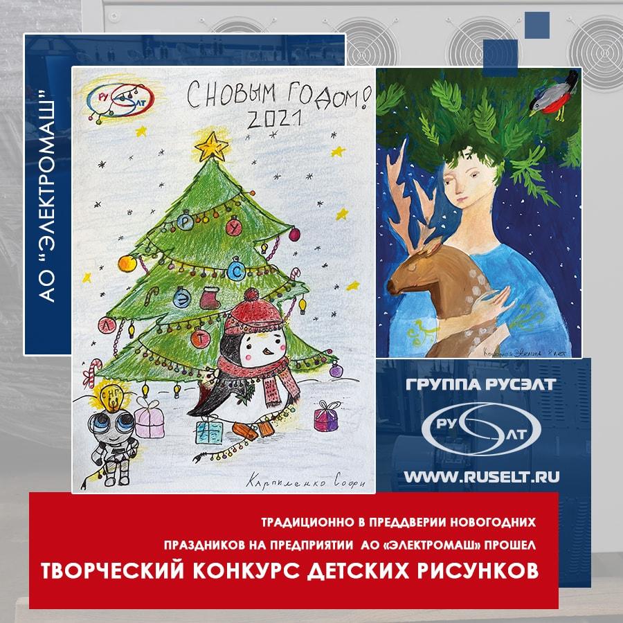 Творческий конкурс детских рисунков