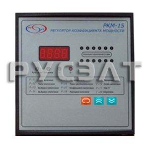 Регулятор коэффициента мощности РКМ-15