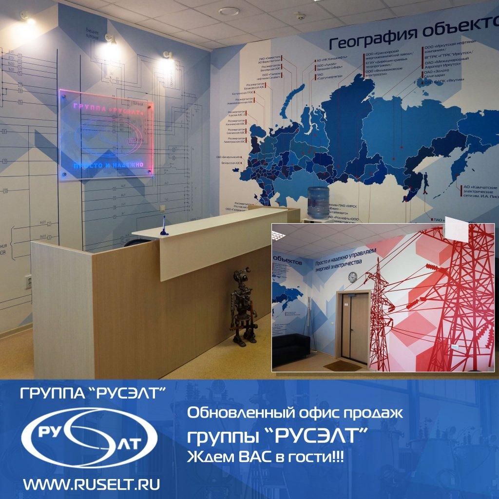 Обновление офиса продаж компании РУСЭЛТ