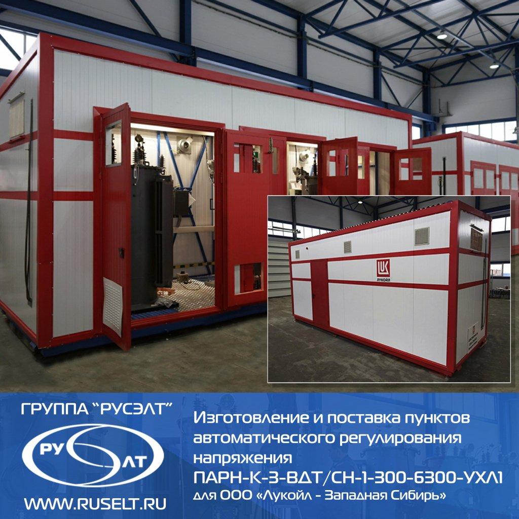 ПАРН-К-3-ВДТ/СН-1-300-6300-УХЛ1 для ООО «Лукойл - Западная Сибирь»